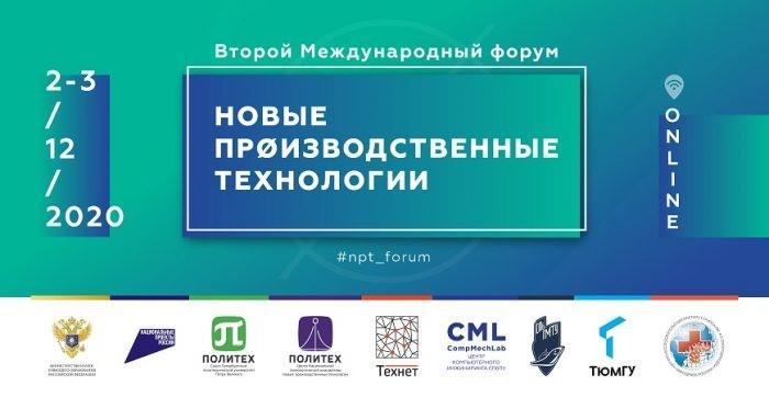 КБГУ участвует во II Международном форуме «Новые производственные технологии»