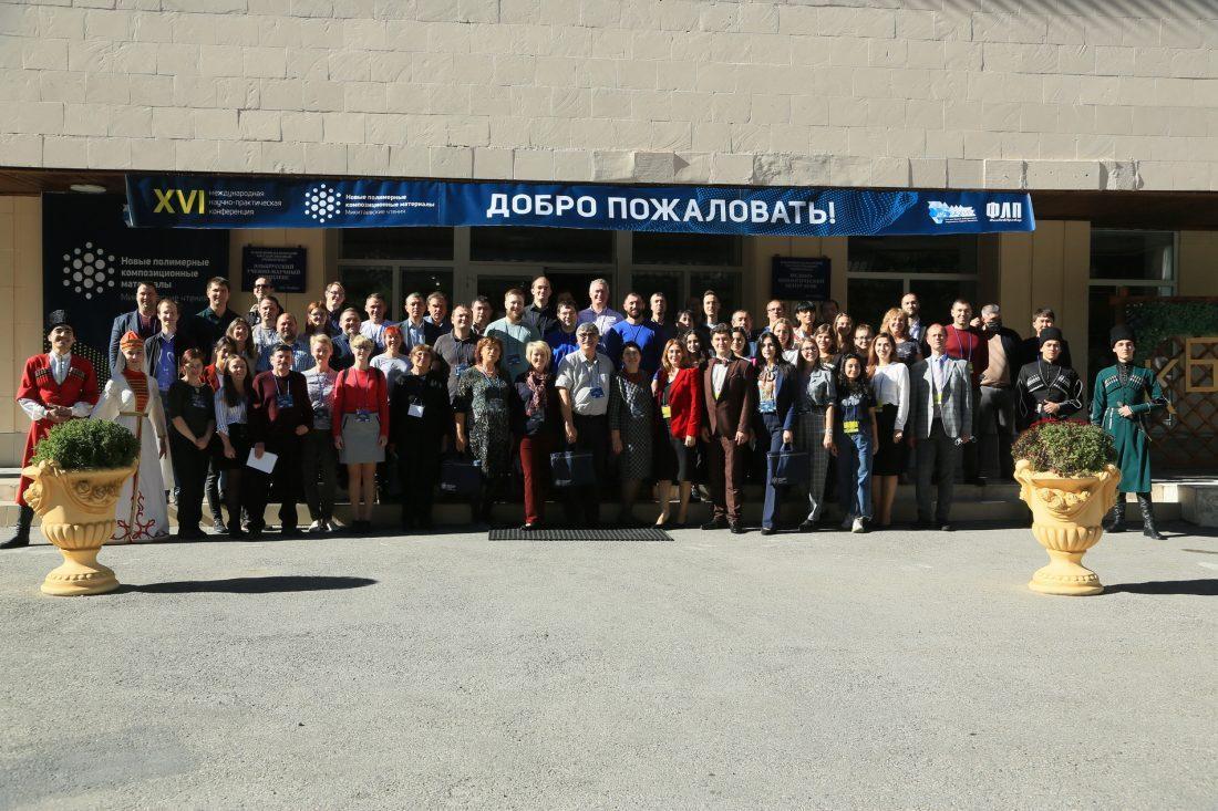 Международная конференция КБГУ по полимерным композитным материалам собрала ученых из 80 регионов России и зарубежья
